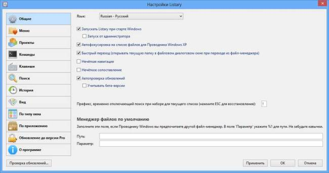 Listary Pro Crack 5.00.2843 Plus Serial Key Free Download